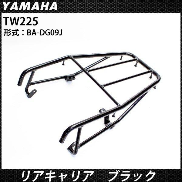 送料無料 ヤマハ TW225 リアキャリア ブラック YAMAHA 純正タイプ 外装 黒 カスタムパーツ リアラック 荷台 TW 専用設計 スチール製 社外品