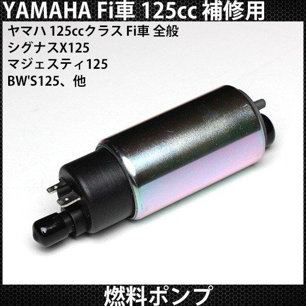 シグナスX125 マジェスティ125 BWS125 ヤマハ 125cc FI用 燃料ポンプ フューエル ポンプ 補修用 パーツ