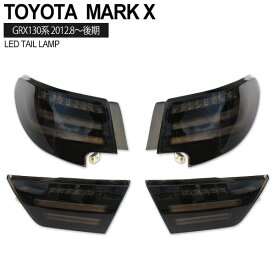 送料無料 マークX 130 中期 LED テールランプ スモーク LEDファイバー テール マークX GRX130 中期 130系 中期 トヨタ マークX TOYOTA マークX