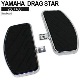送料無料 ドラッグスター 400 250 ステップボード YAMAHA DragStar400 クラシック フットボード ステップ ペダル アメリカン カスタムパーツ