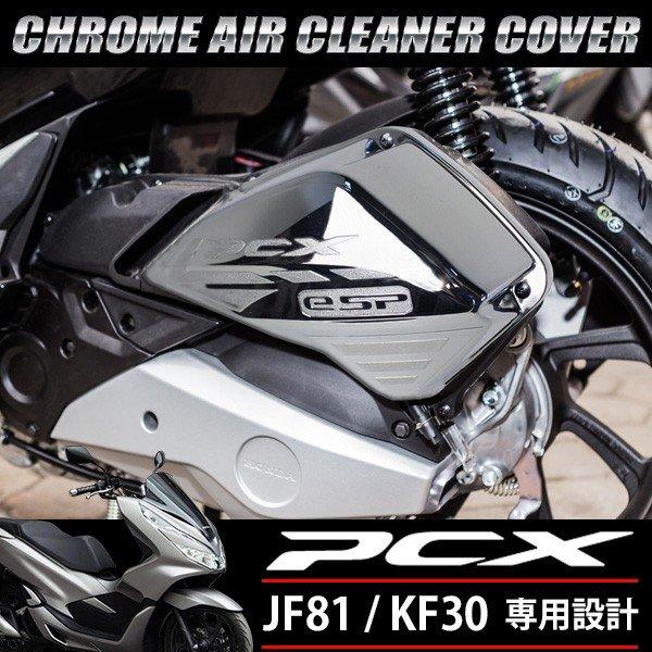 送料無料 PCX メッキ エアクリーナーカバー 125 150 JF81 KF30 ハイブリッド 外装 カスタムパーツ 社外品 エアクリ ガード プロテクター ガーニッシュ シルバー