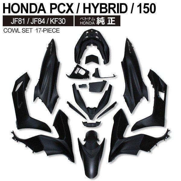 送料無料 HONDA PCX125 PCX150 PCXハイブリッド カウルセット 17点 ベトナム ホンダ 純正 マットブラック外装 カバー 交換 ドレスアップ パーツ