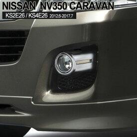 送料無料 日産 NV350 キャラバン E26系 前期 フォグランプカバー メッキ ガーニッシュ 外装 カスタムパーツ 社外品 フロント フォグ ライトカバー 社外品