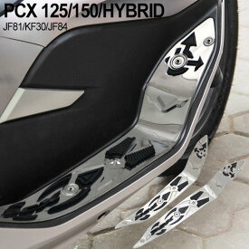 送料無料 PCX JF81 KF30 ステップボード PCX125 PCX150 3代目 PCX カスタムパーツ フロア パネル ボード ステップ カバー 左右セット PCXハイブリッド JF84