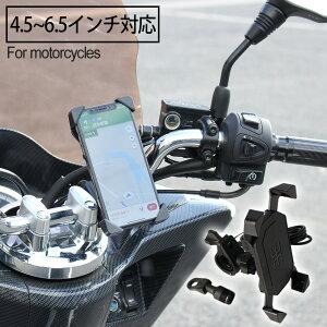バイク スマホホルダー 充電 バイク スマホ ホルダー バイクスマホホルダー USB 充電スタンド USB電源 2.1A ミラー ハンドルに取り付け 脱落防止ロック5インチ〜7インチ iPhone スマートフォンホ