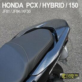 送料無料 HONDA PCX125 PCX150 PCXハイブリッド グラブレールカバー ベトナム ホンダ 純正 カーボン調 JF81 KF30 JF84 外装 カバー 2点セット カスタムパーツ 社外品