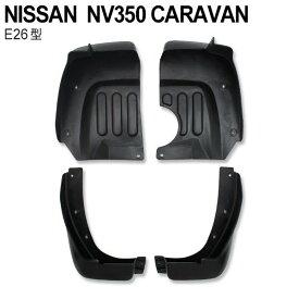 送料無料 日産 NV350 キャラバン E26型 マッドガード 純正タイプ 外装 カスタムパーツ NV350 前期 後期 対応マッドフラップ 未塗装ブラック 左右 4点 セット