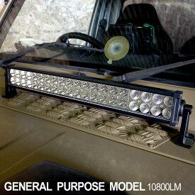 送料無料 LED ライトバー 120W ワークライト 10800LM 12V 24V 作業灯 補助灯 オフロード 防水 汎用 フォークリフト SUV UTV バギー トラック 車 船舶 照明