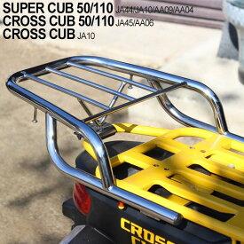 送料無料 ホンダ スーパーカブ 50 110 クロスカブ 50 110 リアキャリア トップケースキャリア メッキ ステンレス 製 フラットタイプ 荷台 外装 カスタム パーツ