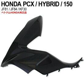 送料無料 PCX125 JF81 PCX150 KF30 ハイブリッド JF84 フロントサイド カバー 左 ベトナム ホンダ 純正 カウル 黒 ポセイドンブラック 外装 交換 パーツ