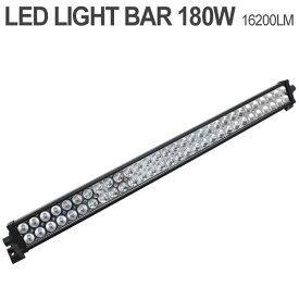送料無料 LED ライトバー 180W ワークライト 16200LM 12V 24V 作業灯 補助灯 オフロード 防水 汎用 フォークリフト SUV UTV バギー トラック 車 船舶 照明
