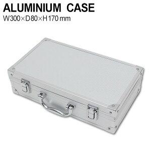 送料無料 アルミケース シルバー 小型 工具箱 ガンケース ハード ツールボックス アルミ ケース おしゃれ シンプル 小物入れ 収納 アタッシュケース