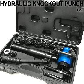 油圧ノックアウトパンチャー-1