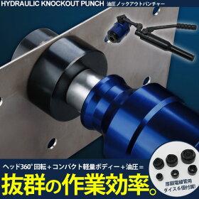 油圧ノックアウトパンチャー-2
