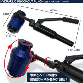 油圧ノックアウトパンチャー-3