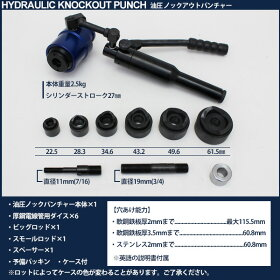 油圧ノックアウトパンチャー-4
