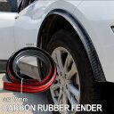 送料無料 汎用 カーボン調 ラバー オーバーフェンダー 全長150mm 2ロール 出幅25mm ラバーフェンダー モール アーチモ…