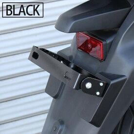 送料無料 バイク 汎用 ナンバープレート ステー ホルダー ブラケット パタパタ ライセンス プレート ステイ 角度調整 ブラック 外装 カスタムパーツ