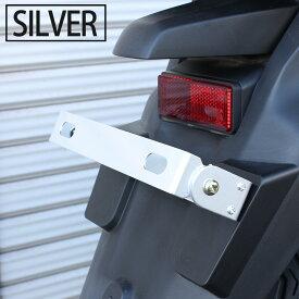 送料無料 バイク 汎用 ナンバープレート ステー ホルダー ブラケット パタパタ ライセンス プレート ステイ 角度調整 シルバー 外装 カスタムパーツ