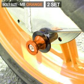 送料無料 バイク レーシングスタンドフック スイングアーム用 メンテナンス フック 2点セット 8mmボルト オレンジ 外装 カスタム パーツ ファッションフック