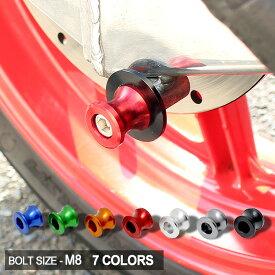 送料無料 バイク レーシングフック メンテナンス スタンドフック 同色2点セット 8mmネジ ガンメタ レッド グリーン ブルー シルバー オレンジ ブラック