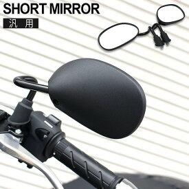 送料無料 アドレスV125 シグナス PCX バイク 汎用 ショートミラー 左右セット ブラック 10mm 正ネジ ハンドルミラー カウルミラー サイドミラー カスタムパーツ