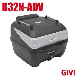 送料無料 GIVI ジビ リアボックス トップケース B32N ADV 32L ハードケース GIVIケース 高品質 バイク用 ベース付 テールボックス 未塗装ブラック カスタム