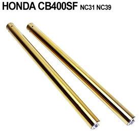 送料無料 ホンダ CB400SF NC31 NC39 フロントフォーク インナーパイプ 外径41mm 2本 ゴールド インナーチューブ 左右 セット バイク カスタムパーツ