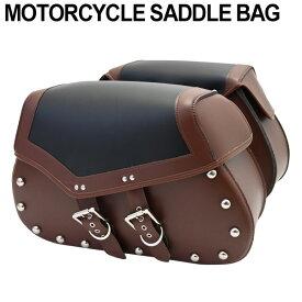 送料無料 バイク用 サドルバッグ サイドバッグ レザーバッグ 左右セット アメリカン ツーリング ツールバッグ ハーレー 大容量 収納 パニアバッグ タンデム
