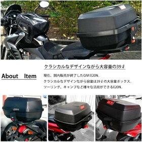 送料無料GIVIジビリアボックスモノロックケーストップケース大容量43LE43NTLDベース付カラー未塗装ブラック高品質バイク用ボックステールボックス