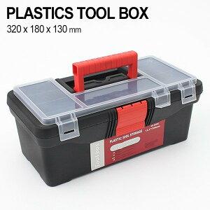 送料無料 プラスチック ツールボックス 工具箱 パーツケース 収納ボックス ブラック レッド 小物入れ 道具箱 幅32x奥行18x高さ13cm