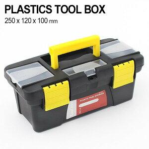 送料無料 プラスチック ツールボックス 工具箱 パーツケース 収納ボックス ブラック イエロー 道具箱 小物入れ 幅25x奥行12x高さ10cm