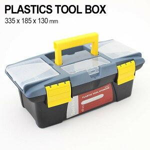 送料無料 プラスチック ツールボックス 工具箱 パーツケース 収納ボックス ブラック イエロー 小物入れ 幅33.5x奥行18.5x高さ13cm