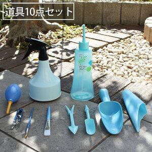 送料無料 ガーデニング ツール セット ブルー 水さし スプレー スコップ 土入れ ハサミ ピンセット ダストブロワー 移植用ツール 刷毛 家庭菜園 園芸 用品 DIY