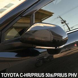 送料無料 トヨタ CH-R プリウス 50系 プリウスPHV chr カーボン調 ドアミラー サイドミラー カスタムパーツ 外装パーツ ドレスアップ カスタム パーツ