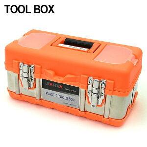 送料無料 ツールボックス ステンレス プラスチック ハイブリッド 工具箱 パーツケース 収納ボックス オレンジ シルバー 道具箱 インナートレー 付