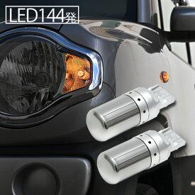 送料無料 LEDステルスバルブ T20 LEDライト 2個セット アンバー オレンジ 144連 LEDウインカーバルブ 無極性 LEDバルブ 12V車用 汎用