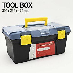 送料無料 プラスチック ツールボックス 工具箱 パーツケース 収納ボックス ブラック イエロー 部品 釣り 道具箱 39.5x23.5x17.5cm