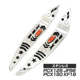 PCXフロアボード-19