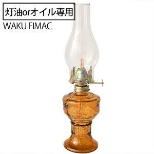 送料無料 オイルランプ アンティーク ランタン オレンジ ロング 灯油ランプ ガラスランプ グラスランプ キャンプ アウトドア 用品 インテリア 雑貨 おしゃれ ソロ