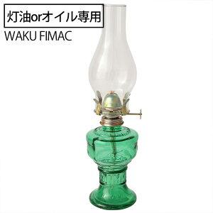 送料無料 オイルランプ アンティーク ランタン グリーン ロング 灯油ランプ ガラスランプ グラスランプ キャンプ アウトドア 用品 インテリア 雑貨 おしゃれ ソロ