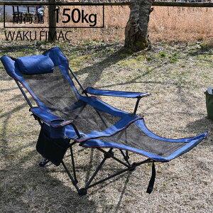 送料無料 アウトドアチェア リクライニングチェア 一人用 リクライングチェアー キャンプチェア ソロ キャンプ 折りたたみ 椅子 ブルー キャンプ 登山 旅行 釣り ハイキング レジャー バー