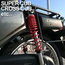 送料無料 リアサスペンション リアショック 345mm レッド メッキ 汎用 バイク カスタムパーツ リアサス 2本セット ス…