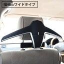 送料無料 トヨタ ヘッドレストハンガー マルチハンガー 車用 コンフォート 車載ハンガー ワイドタイプ 車内収納 クラ…
