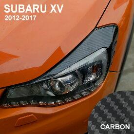 送料無料 スバル XV エックスブイ アイライン ガーニッシュ カバー カーボン調 左右セット エアロフィン ヘッドライト カバー 外装 フロント カスタム ドレスアップ パーツ