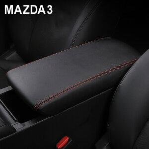 送料無料 マツダ3 MAZDA3 アームレストカバー コンソールボックスカバー ブラック レザー レッドステッチ 合皮 内装 カスタム ドレスアップ パーツ