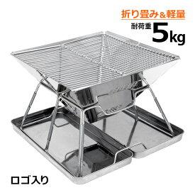 送料無料 焚き火台 アウトドア キャンプ コンパクト 軽量 ファイアスタンド 折り畳み 初心者 用品 道具 おすすめ ランキング