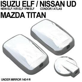送料無料 いすゞ ISUZU いすず NEW エルフ マツダ タイタン メッキ ミラーカバー アンダーミラー Φ140 標準 外装 トラック パーツ 3点セット カスタム