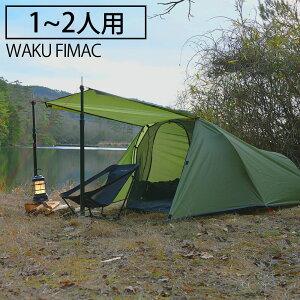 送料無料 キャンプテント 2人用 トンネルテント カーキ コンパクト 収納 前室 防水 アウトドア ギア おしゃれ かっこいい ソロ かまぼこテント