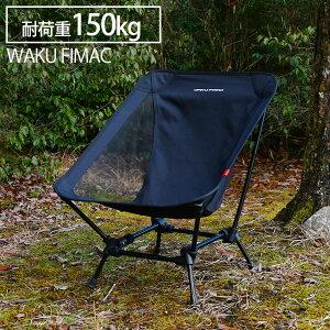 送料無料 2021年 新商品 グランドチェア ローチェア ブラック アウトドア キャンプ 用品 チェア 2WAY チェア 折りたたみ 椅子 コンパクト 軽量 UL ギア